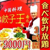 餃子王 錦店の写真