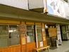 中村うどん 宇多津のおすすめポイント3