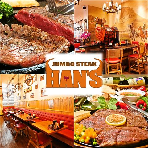 【お子様連れ大歓迎】人気のHAN'Sのステーキがイオンモール内で食べられる♪