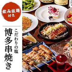 九州よしき 新宿店のおすすめ料理1