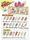 鳥放題 高崎駅前店のおすすめ料理2