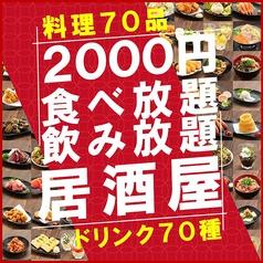 食べ放題飲み放題 居酒屋 おすすめ屋 上野店の特集写真