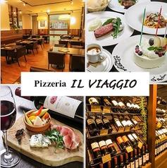 Pizzeria IL VIAGGIO ピッツェリア イル ヴィアージョの写真