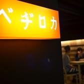 ベヂロカ 名古屋本店の雰囲気3
