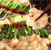 うまかもん 茅ヶ崎のおすすめ料理3
