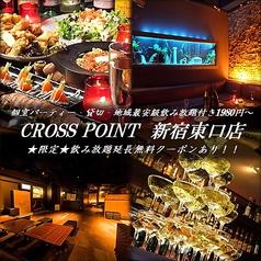 CROSS POINT クロスポイント 新宿東口店の写真