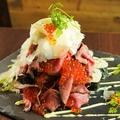 料理メニュー写真肉フォルニアマウンテン