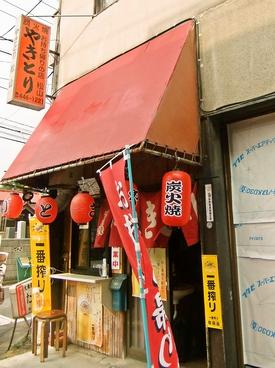 やきとり松山 戸田店の雰囲気1
