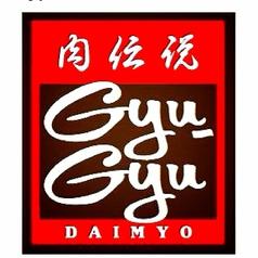 肉伝説 Gyu-Gyuの写真