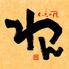 くいもの屋 わん 上田駅前店のロゴ