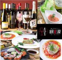 鮭と日本ワイン サーモンバル 銀涙 ginruiの写真