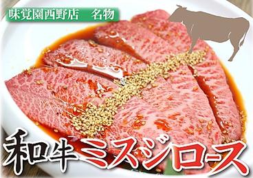 味覚園 西野店のおすすめ料理1