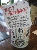 練馬缶詰バーのおすすめ料理3