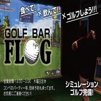 シミュレーションゴルフでラウンドなどで楽しめる♪