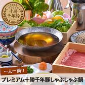 当店自慢の「北海道プレミアム十勝千年豚」は十勝の大平原でのびのび育てられたブランド豚。脂ののった肉質は柔らかく甘みもあり、しゃぶしゃぶに最適!