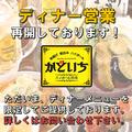料理メニュー写真ただいまディナーメニューは限定してご提供しております!詳細は店舗までお問い合わせください!