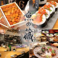 鮮魚と美酒 魚の蔵の写真