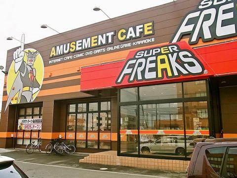 CYBER CAFE Freaks 青森サンロード店