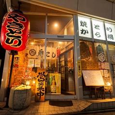 縁 えにし 高崎東口店の写真