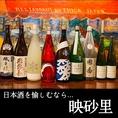 日本酒が飲みたい~!そんなときは映里砂にお任せください♪詳しい方もそうでない方も、日本酒を愉しめる!そんなお店です♪