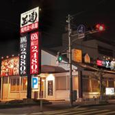 焼肉 ホルモン 王道 花園店の雰囲気3