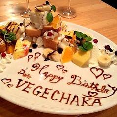 ベジチャカ VEGECHAKAのコース写真