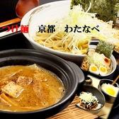 つけ麺 京都わたなべ 京都のグルメ