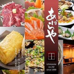 食彩 あばらや 熊谷店の写真