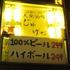 にかいの大衆酒場 じゅげむ 生ビール299円 ハイボール249円