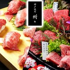 神戸焼肉 樹々イメージ