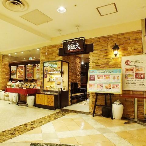 中国家常料理 食通天 西武池袋線ひばりヶ丘駅前パルコ5階★
