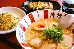 博多麺王 唐津店