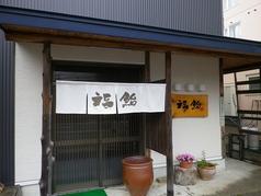 福鮨の雰囲気1