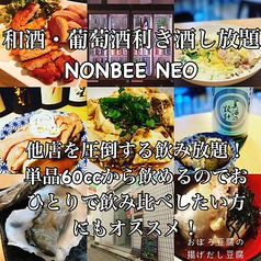 NONBEE NEOの写真