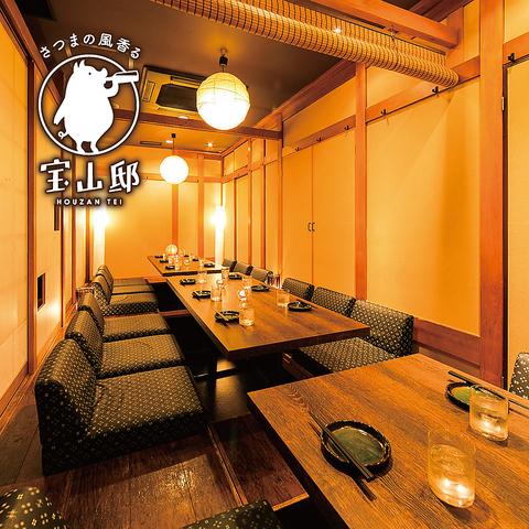 東京駅八重洲北口徒歩1分!優美な完全個室で味わう薩摩の本格九州料理とこだわり地酒
