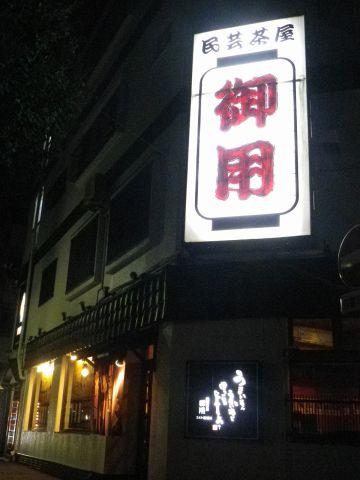 民芸茶屋御用炉ばた焼き大日店|店舗イメージ3