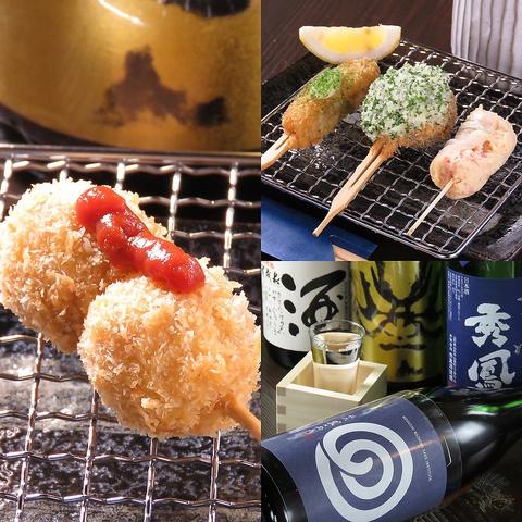 店主こだわりの季節串揚げと日本酒で優雅なひと時を当店で過ごしませんか?