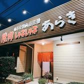焼肉と鍋料理の店 あらきの雰囲気3