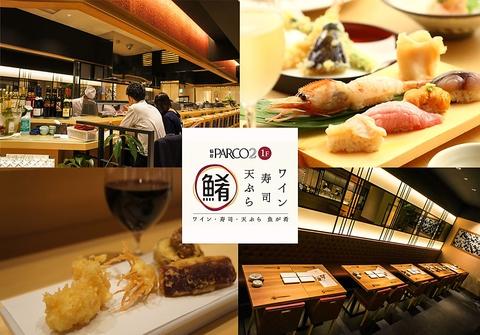 寿司・天ぷら…食材や調理法からこだわり一品一品を心を込めてご提供いたします。