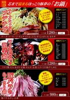 豚夢ほっこお鍋メニュー追加!!