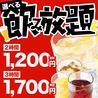 魚民 幡ヶ谷駅前店のおすすめポイント1