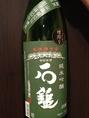 ◆石鎚(愛媛県 純米吟醸/冷がおすすめ)ミネラル感のある一本。是非、新鮮なお造りと一緒にどうぞ♪