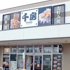 千房谷山店の写真