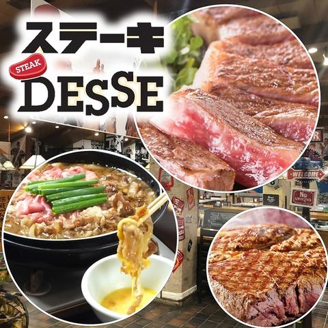 東大阪エリア随一!ステーキダイニングで肉を喰らえ♪