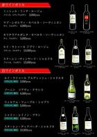 ワイン・スパークリングメニュー追加!!