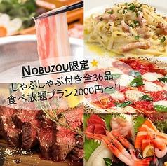 ノブゾウ NOBUZOU 北24条店の写真