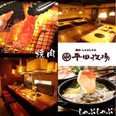 平田牧場 酒田店 の写真