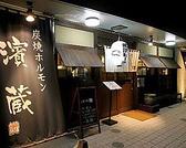 炭焼ホルモン濱蔵 戸塚店の雰囲気2
