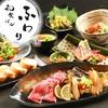 和食バル ふわりの写真