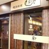 魚魚家 ととや 大阪マルビル店のおすすめポイント1
